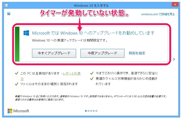1-windows10-update-default