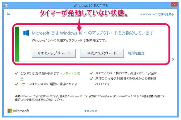 1-windows10-update-default