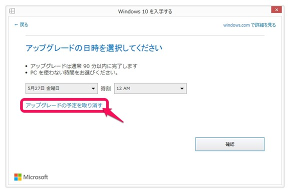 4-windows10-update-cancel