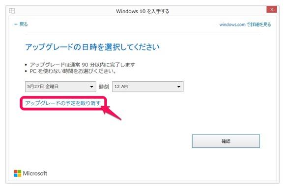 4-windows10-update-cancel