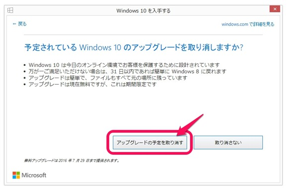 5-windows10-update-cancel-button-2