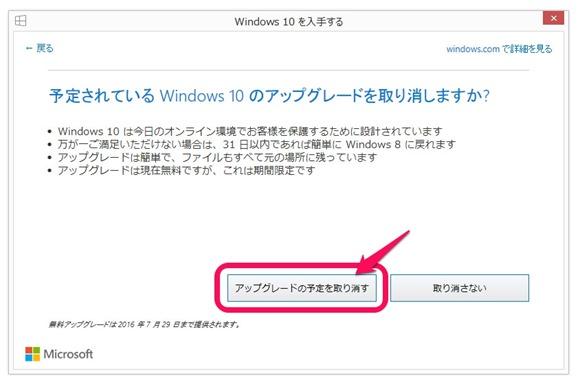 5-windows10-update-cancel-button-2