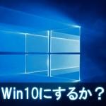 【※注意!】Windows10にアップデートするべきかどうか?キャンセル方法、他!