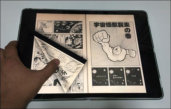 0-ibunkohd-manga-pageup