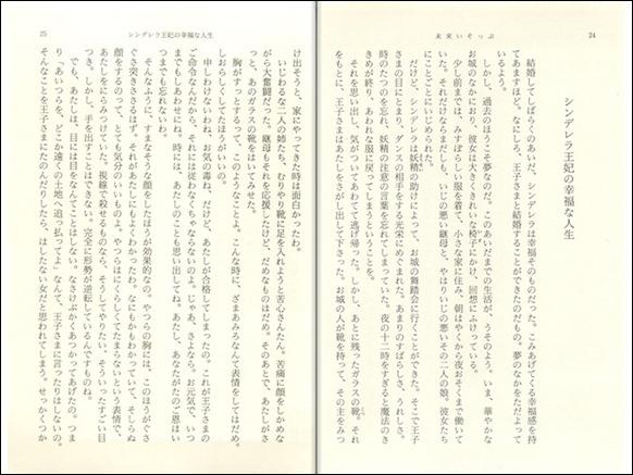 1-ibunkohd-novel-2p