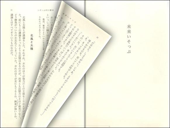 3-ibunkohd-novel-