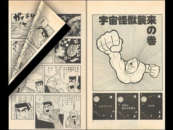 4-manga-page-translation