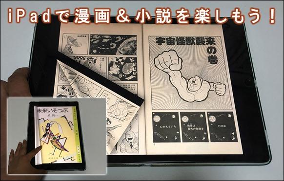 e-ibunkohd-manga