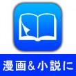 おすすめ電子書籍リーダーアプリ! i文庫HD(漫画・小説・雑誌) iPadユーザーに快適!