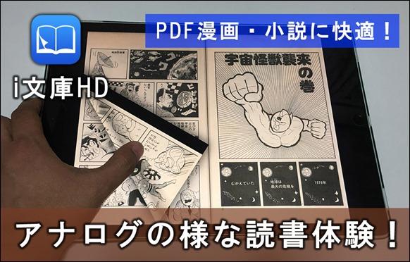 t-ibunkohd-manga-2