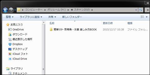 1-scansnap-fi-s1500-folder-save