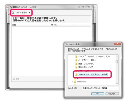 15-scan-locate-folder-select-2