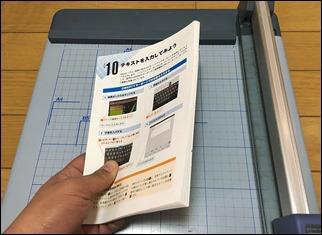 15-scansnap-fi-s1500-book-side-cut