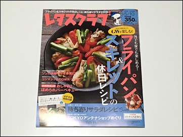 17-cooking-magazine