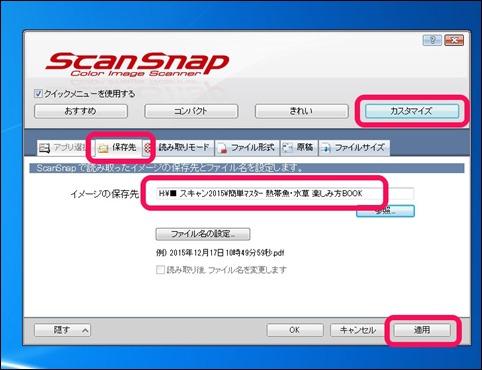 3-scansnap-fi-s1500-save-folder-2
