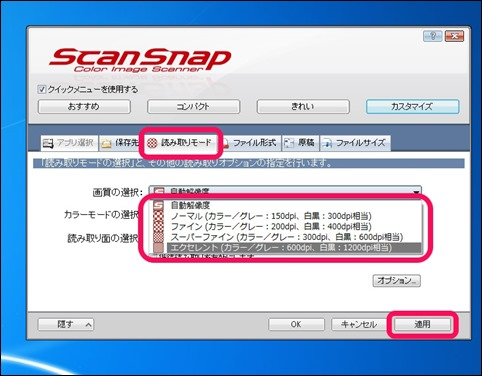 4-scansnap-fi-s1500-dpi-mode-select-2