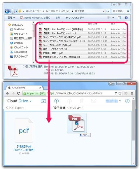 5-icloud-drive-pdf-upload