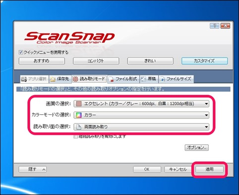 5-scansnap-fi-s1500-dpi-mode-select-2