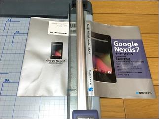 7-scansnap-fi-s1500-book-cover-split