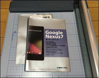 8-scansnap-fi-s1500-book-cover-split