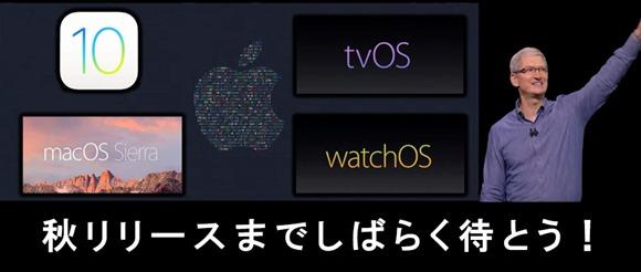 e-apple-wwdc2016-6