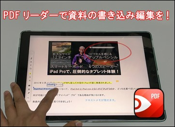 e-ipad-pdf-reader-review