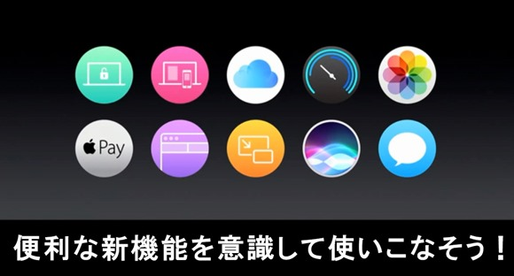 e-macos-new-func