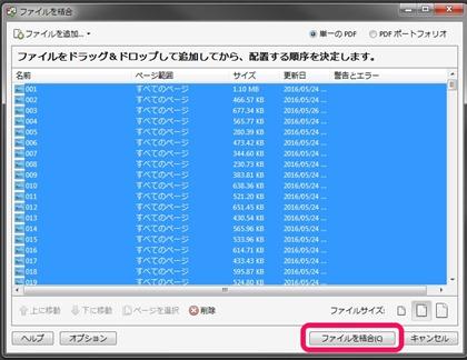 pdf-file-cobine