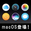 新macOS シエラ!iOSの良い機能をどう取り込んだのか?使い方&レビュー!