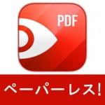 【勉強&仕事プレゼン資料に!】iPad&PDF Expart5でペーパーレス化!ドキュメント編集・設定・使い方!