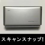【購入レビュー・自炊デビュー!】本を電子書籍化!ScanSnap FI-S1500(速度チェック・設定・使い方・iPad連携!)