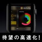 アップルウォッチのwatchOS3で高速起動!どう機能が進化したか?使い方とレビュー!