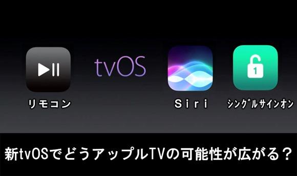 t-new-tvos-2016