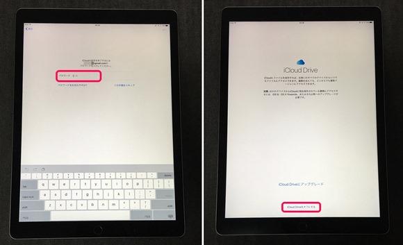 11-ipad-pro-icloud-pass-icloud-drive-setting