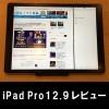 【購入レビュー超まとめ!】iPad Pro12.9インチ!アプリの感想・周辺機器でパワーアップ!(使い方&設定方法)