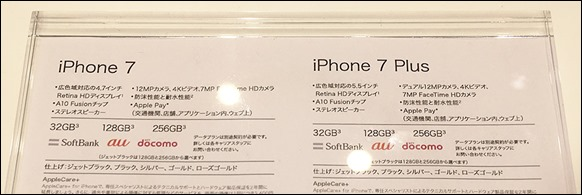 0-iphone7-info