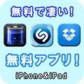 S_free_apps_iphone_ipad2