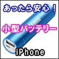 S_iphone_mini_mobile_battery21