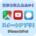 S_start_apps_iphone_ipad1