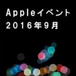 【まとめ】アップルイベント2016年9月7日 任天堂マリオラン・アップルウォッチ2・iPhone7 Plus怒涛の発表!