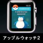 【超まとめ】アップルウォッチ シリーズ2の性能・新機能・使い方とは?(ポケモンGO・防水性能・GPS内蔵・明るさ2倍・お財布機能!)