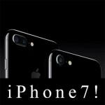 【超まとめ】iPhone7/7Plusは何が違ってどう進化したか? (フェリカ(お財布携帯)・カメラ・A10 CPU・スピーカー・イヤーポッズ・エアーポッズ)