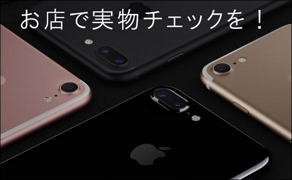 ex-iphone7-plus