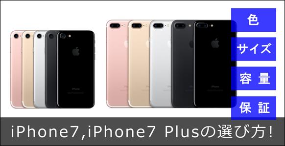 t-iphone7-plus
