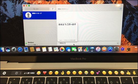 2-mac-touchbar-emoji