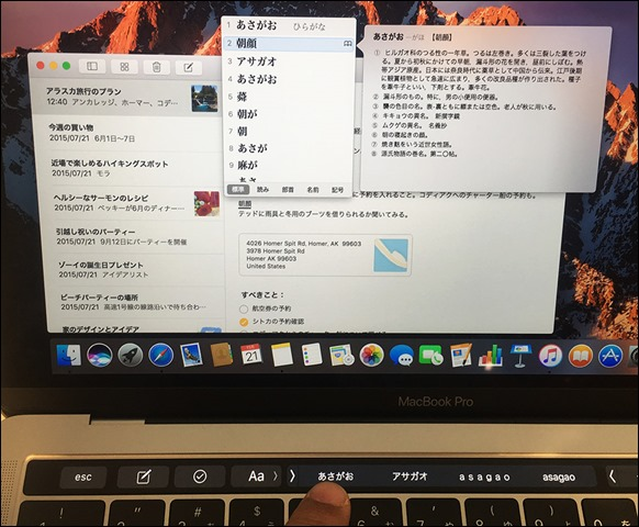 28-macbookpro-touchbar-pages-henkan