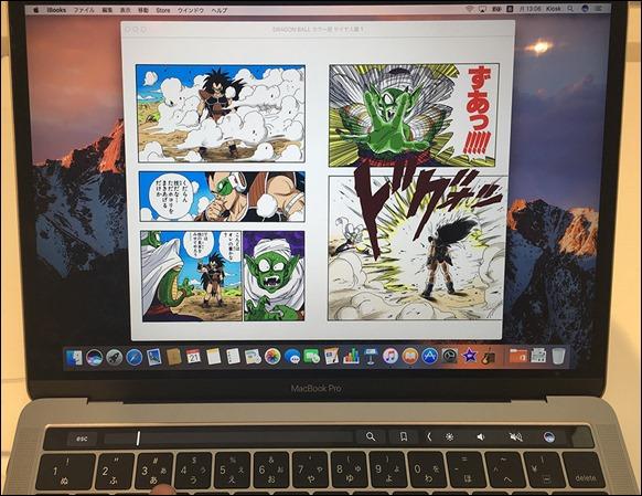 71-macbookpro-touchbar-ibooks-rcation