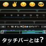 Macタッチバー(Touch Bar)とは何が凄い?可能性&テクニック