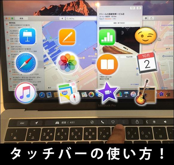 s-macbookpro-touchbar-map-info