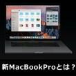 【超まとめ・性能レビュー】新型MacBookPro2016登場!※新機能タッチバー・軽量スリム化が凄い。